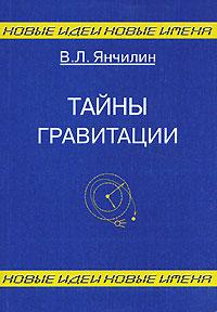 В. Л. Янчилин Тайны гравитации лекции по теории относительности и гравитации
