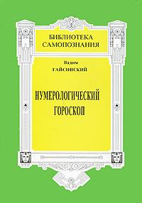 Нумерологический гороскоп. Вадим Гайсинский