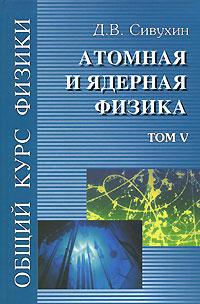 Общий курс физики. Том 5. Атомная и ядерная физика. Д. В. Сивухин