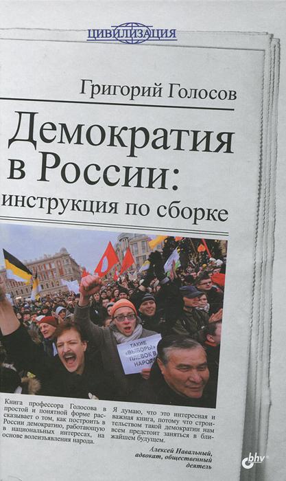 Григорий Голосов Демократия в России. Инструкция по сборке