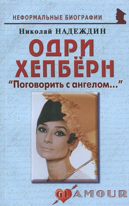 Николай Надеждин Одри Хепберн. Поговорить с ангелом... футболка живанши