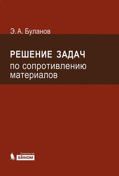 Э. А. Буланов Решение задач по сопротивлению материалов лабораторный набор по сопротивлению материалов