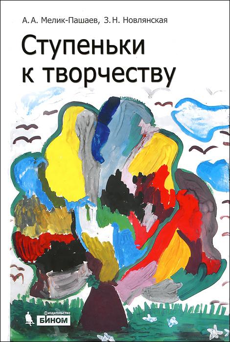 А. Мелик-Пашаев, З. Н. Новлянская Ступеньки к творчеству