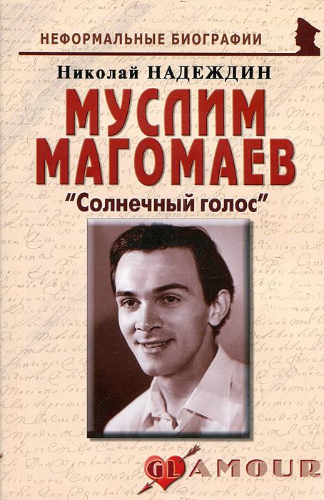 Николай Надеждин Муслим Магомаев. Солнечный голос kiera cass the one