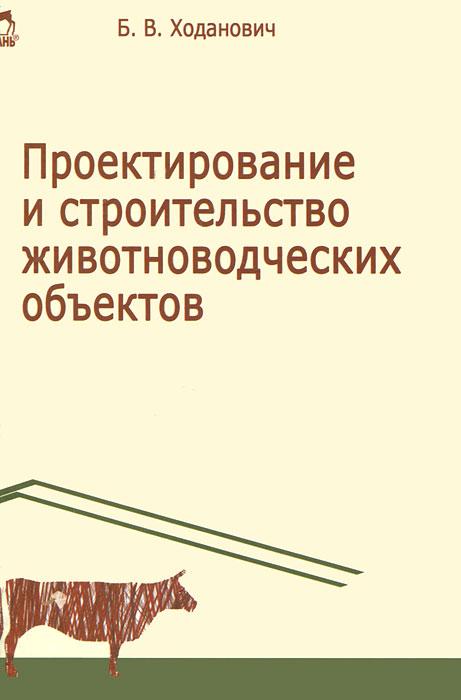 Б. В. Ходанович Проектирование и строительство животноводческих объектов