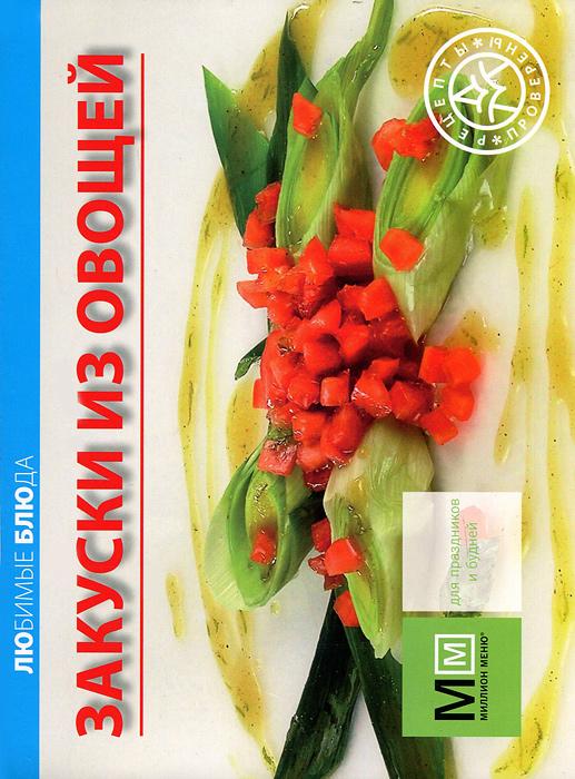 Закуски из овощей книги эксмо все блюда для поста