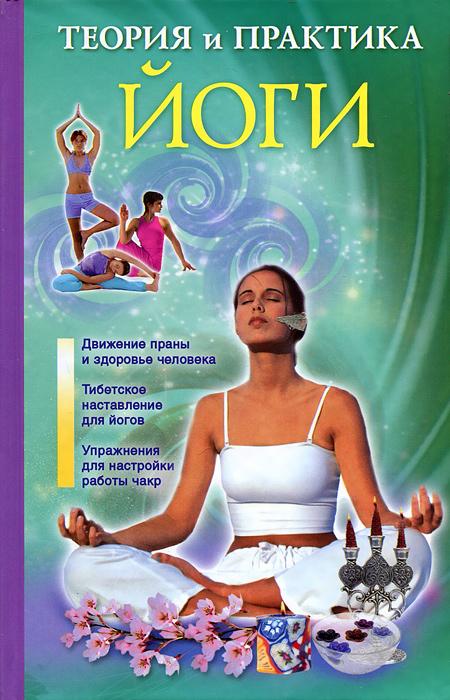 Теория и практика йоги. Л. Нимбрук