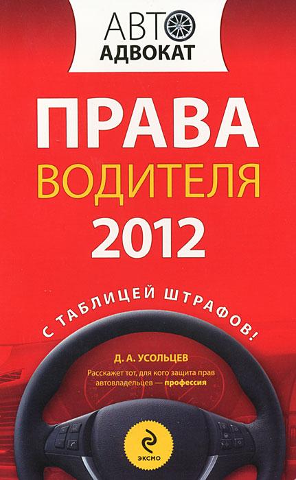 Zakazat.ru Права водителя 2012. Усольцев Д.А.