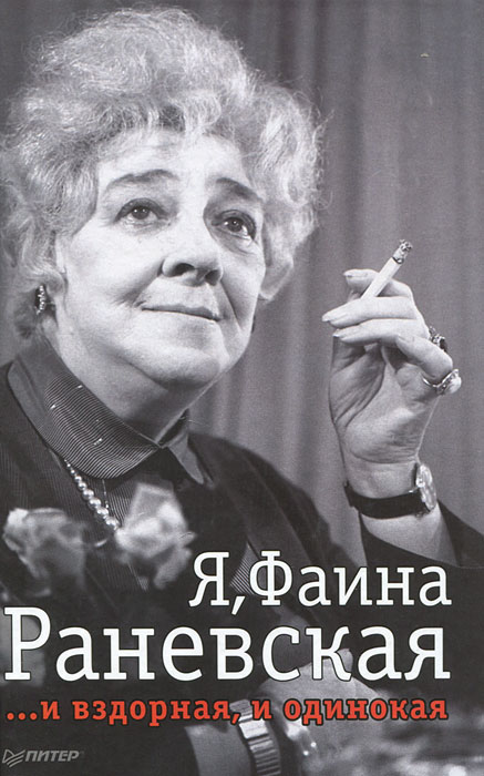 Я, Фаина Раневская ...и вздорная, и одинокая
