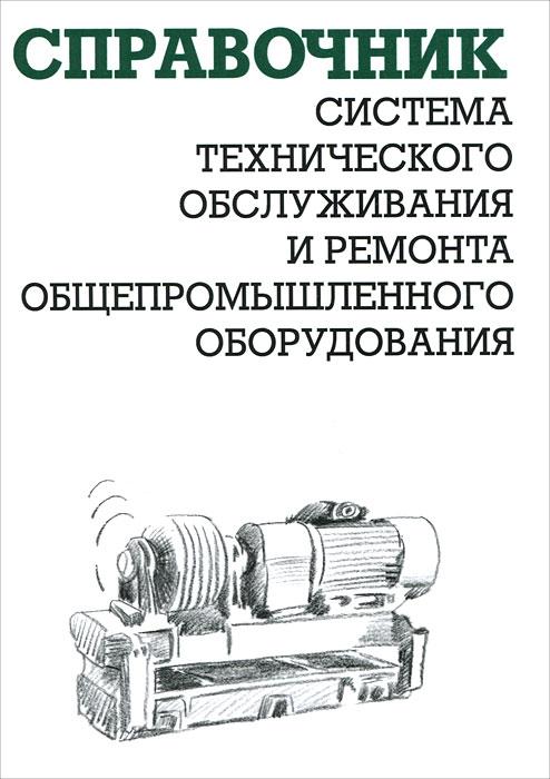 А. И. Ящура Система технического обслуживания и ремонта общепромышленного оборудования