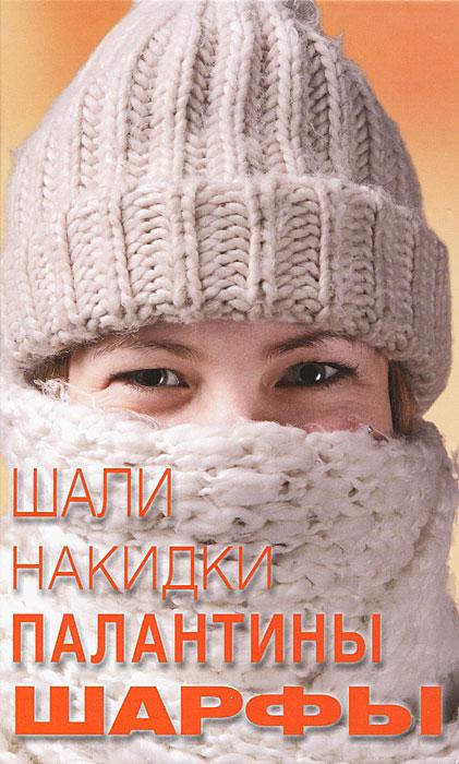 О. А. Калинина Шапки, накидки, палантины, шарфы