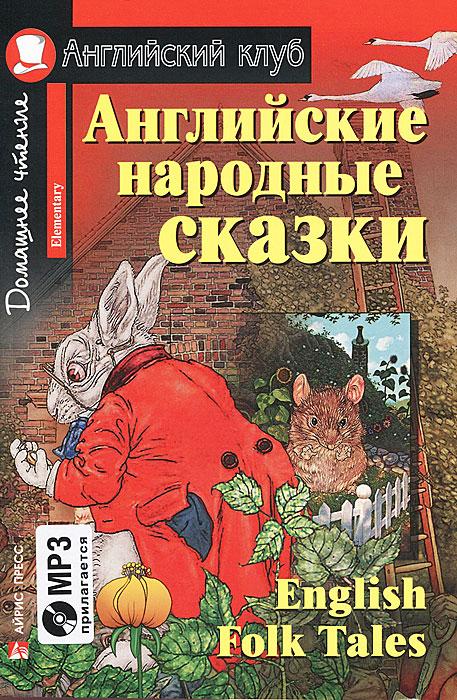 English Folk Tales / Английские народные сказки (+ CD-ROM) george gibson american folk tales step 1 a2 cd