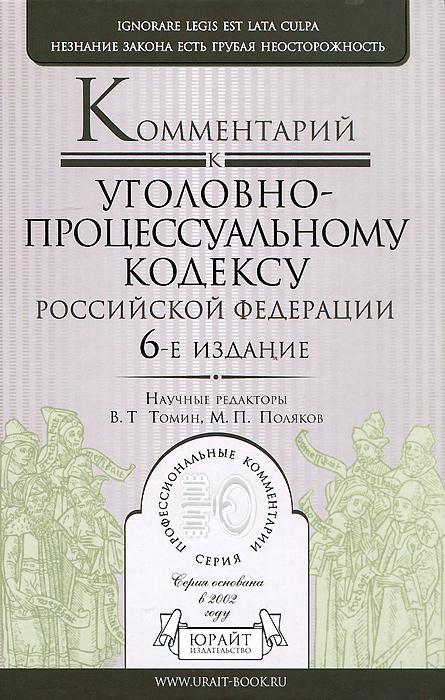 Комментарий к уголовно-процессуальному кодексу Российской Федерации какой комментарий гражданскому кодексу лучше