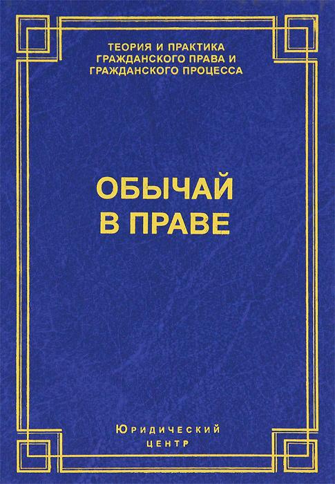 Р. -М. З. Зимбулидзе, А. И. Поротиков Обычай в праве брукс м война миров z