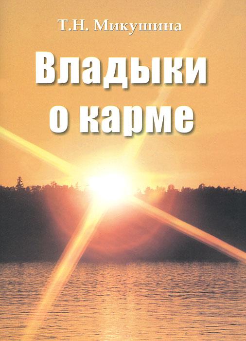 Т. Н. Микушина Владыки о карме микушина т н покаяние спасет россию о царской семье
