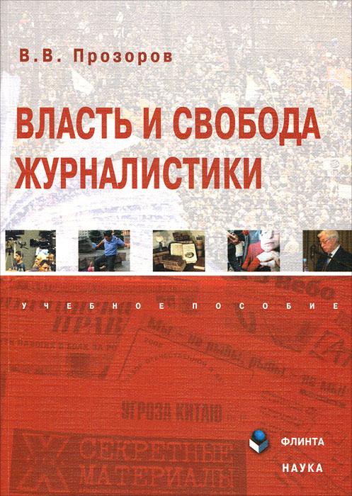 В. В. Прозоров. Власть и свобода журналистики