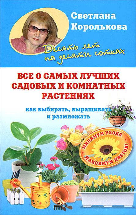 Светлана Королькова Все о самых лучших садовых и комнатных растениях интернет магазин комнатных цветов луковицы калл недорого