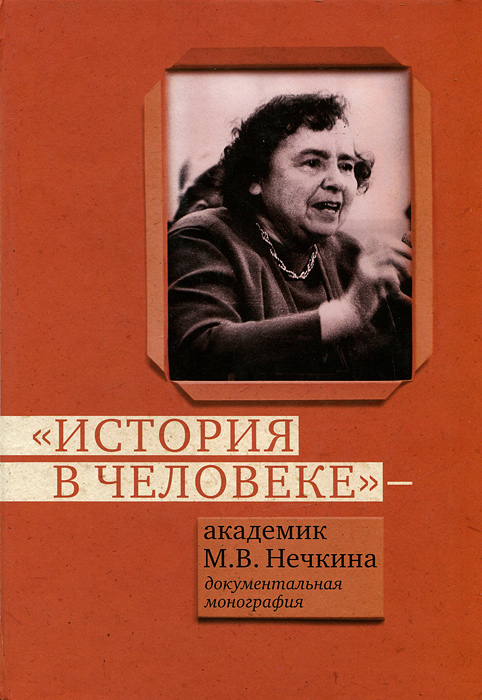 Zakazat.ru: История в человеке. Академик М.В.Нечкина