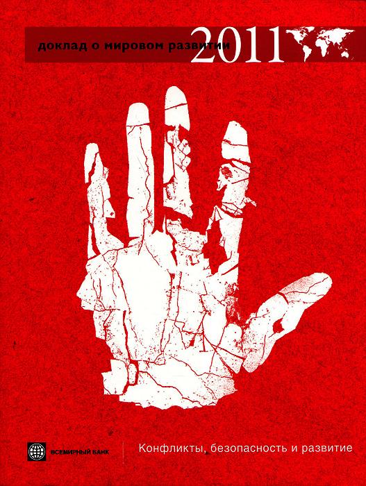 Доклад о мировом развитии 2011. Конфликты, безопасность и развитие ISBN: 978-5-7777-0515-0 цены онлайн