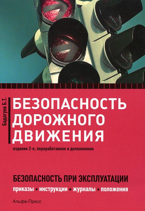 Zakazat.ru: Безопасность дорожного движения. Б. Т. Бадагуев