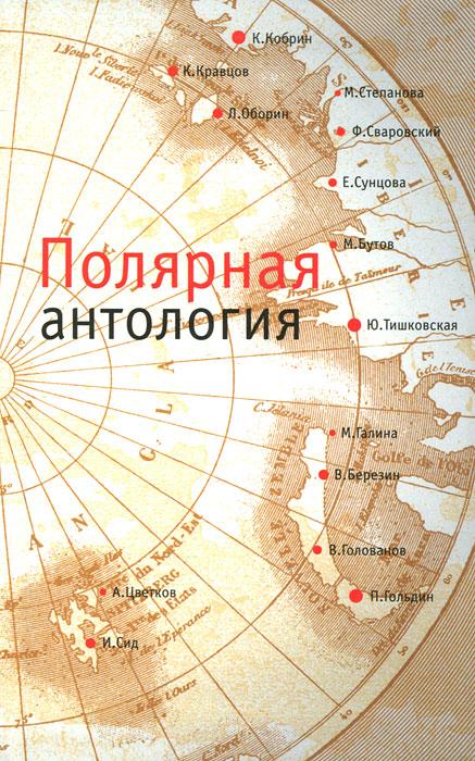 Полярная антология антология русского верлибра