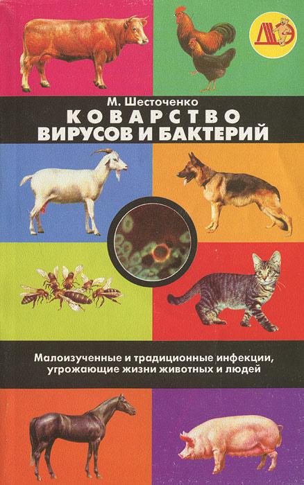 Коварство вирусов и бактерий. Малоизученные и традиционные инфекции, угрожающие жизни животных и людей
