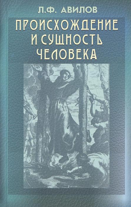 Л. Ф. Авилов Происхождение и сущность человека