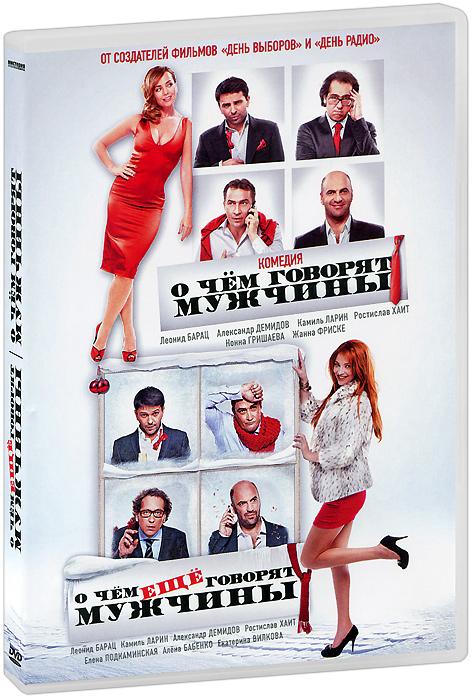 О чём говорят мужчины / О чём ещё говорят мужчины (2 DVD) блокада 2 dvd