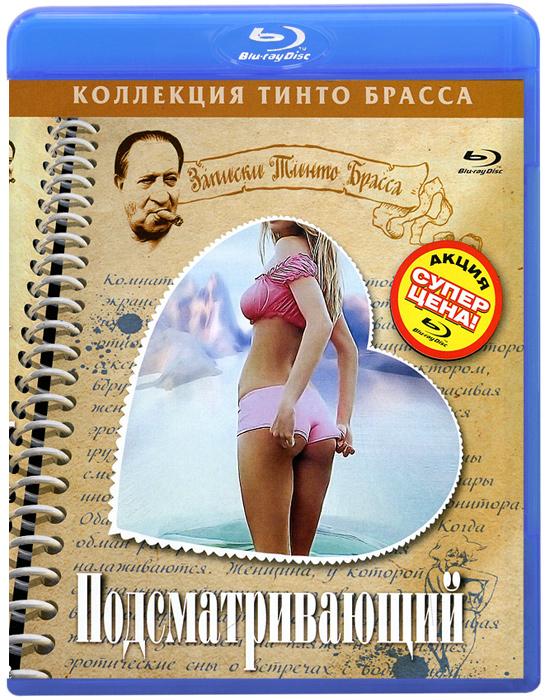Записки Тинто Брасса: Подсматривающий (Blu-ray)