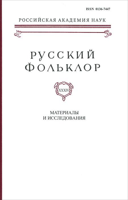 Русский фольклор. Том 34 отсутствует хрестоматия 2 класс русский фольклор
