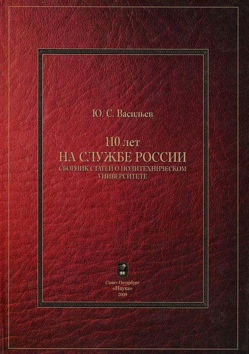 110 лет на службе России. Сборник статей о политехническом университете