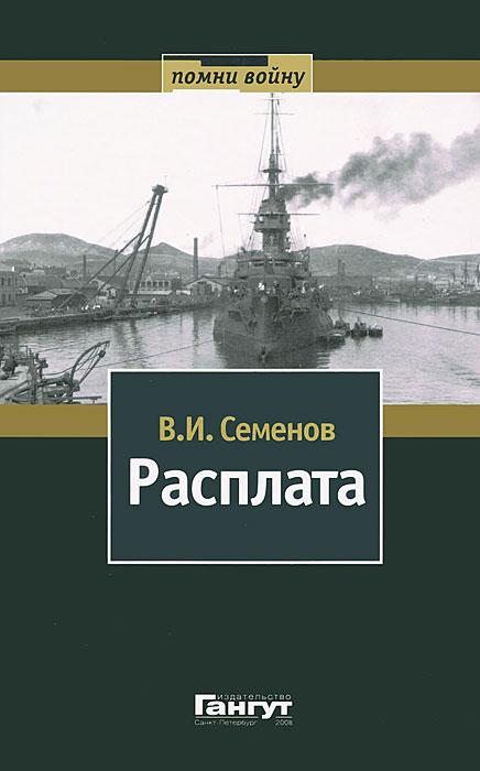 В. И. Семенов Расплата. В 2 томах. Том 1