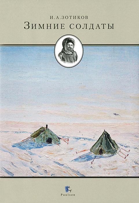 Зимние солдаты. И. А. Зотиков