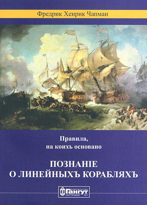 Фредрик Хенрик Чапман Правила, на коих основано познание о линейных кораблях анна чапман шарф