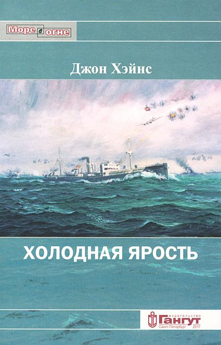 Джон Хэйнс Холодная ярость tomy крейсер космического конвоя miles