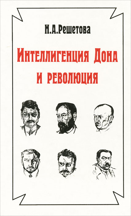 Н. А. Решетова Интеллигенция Дона и революция