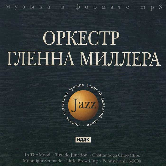 Содержание:            01.                  Little Brown Jug (J. E. Winner)                        02.                  Moonlight Serenade (Mitchell Parish - Glenn Miller)                        03.                  Faithful Forever (Ralph Rainger - Leo Robin)                        04.                  Speaking Of Heaven (Jimmy Van Heusen - Mack Gordon)                        05.                  Indian Summer (Dubin - Herbert)                        06.                  It Was Written In The Stars (Cole Porter)                        07.                  Johnson Rag (Guy Hall - Henry Kleinkauf)                        08.                  Ciribiribin (Alberto Pestalozza)                        09.                  Careless (Lew Quadling - Eddy Howard - Dick Jurgens)                        10.                  Oh Johnny, Oh Johnny, Oh (Abe Olman - Ed Rose)                        11.                  In An Old Dutch Garden (By An Old Dutch Mill) (Mack Gordon - Will Grosz)                        12.                  This Changing World (Dana Suesse - Harold Adamson)                        13.                  On A Little Street In Singapore (Peter Derose - Billy Hill)                        14.                  Vagabond Dreams (Hoagy Carmichael - Jack Lawrence)                        15.                  I Beg Your Pardon (J. Fred Coots - Mack Gordon)                        16.                  Faithful To You (Mickey Stoner - Harold Green - Martin Block)                        17.                  It's A Blue World (Chet Forrest - Bob Wright)                        18.                  Ooh! What You Said (Hoagy Carmichael - Johnny Mercer)                        19.                  The Gaucho Serenade (Nat Simon - John Redmond - James Cavanaugh)                        20.                  The Sky Fell Down (Louis Alter - Edward Heyman)                        21.                  In The Mood (Joe Garland - Andy Razaf)                        22.                  When You Wish Upon A Star (Leigh Harline - Ned Washington)                        23.                  Star Dust (Hoagy Carmichael - Mitchell Parish)                        24.                  My Melancholy Baby (George A. Norton - Ernie Burnett)                        25.                  Let's All Sing Together (Bill Keesman - Nick Diroca - Joe Audino)                        26.                  Rug Cutter's Swing (Horace Henderson)                        27.                  The Woodpecker Song (Eldo Di Lazzaro - Harold Adamson)                        28.                  Sweet Potatoe Piper (Johnny Burke - James V. Monaco)                        29.                  Too Romantic (Jonny Burke - James V. Monaco)                        30.                  Tuxedo Junction (William Johnson - Julian Dash - Erskine Hawkins - Buddy Feyne)                        31.                  Danny Boy (Londonderry Air) (Trad. Arr. Miller)                        32.                  Imagination (Johnny Burke - Jimmy Van Heusen)                        33.                  Shake Down The Stars (Eddy De Lange - Jimmy Van Heusen)                        34.                  I'll Never Smile Again (Ruth Lowe)                        35.                  Starlight And Music (Al Hoffmann - Walter Kent - Maurice Hart)                        36.                  Polka Dots And Moonbeams (Johnny Burke - Jimmy Van Heusen)                        37.                  Say It (Jimmy Mchugh - Frank Loesser)                        38.                  Moments In The Moonlight (Richard Himber - Irving Gordon - All Kaufman)                        39.                  Hear My Song, Violetta (Klase - Lukesch - Buddy Bernier - Bod Emmerich)                        40.                  Sierra Sue (Joseph B. Carey)                        41.                  Boog It (Buck Ram - Jack Palmer - Cab Calloway)                        42.                  Yours Is My Heart Alone (Ludwig Herzer - Fritz Lohner - Franz Lehar - Harry Bache Smith)                        43.                  I'm Stepping Out With My Memory Tonight (Allie Wrubel - Herb Magidson)                        44.                  Alice Blue Gown (Joseph Mccarthy - Harry Tierney)                        45.                  Wonderful One (Ferde Grofe - Paul Whiteman - Dorothy Terris)                        46.                  Devil May Care (Johnny Burke - Harry Warren)                        47.                  April Played The Fiddle (Johnny Burke - James V. Monaco)                        48.                  Fools Rush In (Where Angels Fear To Tread) (Rube Bloom - Johnny Mercer)                        49.                  I Haven't Time To Be A Millionaire (Johnny Burke - James V. Monaco)                        50.                  Slow Freight (Buck Ram - Lupin Fien - Irving Mills)                        51.                  Pennsylvania 6-5000 (Jerry Gray - Carl Sigman)                        52.                  Bugle Call Rag (Jack Pettis - Billy Meyers - Elmer Schoebel)                        53.                  The Nearness Of You (Hoagy Carmichael - Ned Washington)                        54.                  Mister Meadowlark (Walter Donaldson - Johnny Mercer)                        55.                  My Blue Heaven (Walter Donaldson - George Whiting)                        56.                  My! My! (Jimmy Mchugh - Frank Loesser)                        57.                  When The Swallows Come Back To Capistrano (Leon Rene)                        58.                  A Million Dreams Ago (Lew Quadling - Eddy Howard - Dick Jurgens)                        59.                  Blueberry Hill (Al Lewis - Larry Stock - Vincent Rose)                        60.                  A Cabana In Havana (Tot Seymour - Mabel Wayne)                        61.                  Be Happy (Henry Nemo - Louis Prima - Edgar Battle)                        62.                  Angel Child (George Price - Abner Silver - Benny Davis)                        63.                  The Call Of The Canyon (Billy Hill)                        64.                  Our Love Affair (Arthur Freed - Roger Edens)                        65.                  Crosstown (James Cavanaugh - John Redmond - Nat Simon)                        66.                  What's Your Story Morning Glory (Mary Lou Williams - Jack Lawrence - Paul Webster)                        67.                  Fifth Avenue (Mack Gordon - Harry Warren)                        68.                  I Wouldn't Take A Million (Mack Gordon - Harry Warren)                        69.                  A Handful Of Stars (Jack Lawrence - Ted Shapiro)                        70.                  Old Black Joe (Stephen Foster)                        71.                  Yesterthoughts (Stanley Adams - Victor Herbert)                        72.                  Falling Leaves (Mack David - Frankie Carle)                        73.                  Shadows On The Sand (Stanley Adams - Will Grosz)                        74.                  Goodbye, Little Darlin', Goodbye (Johnny Marvin - Gene Autry)                        75.                  Five O'clock Whistle (Kim Gannon - Joe Myrow - Gene Irwin)                        76.                  Beat Me Daddy, Eight To The Bar (Don Raye - Hughie Prince - Elinor Sheehy)                        77.                  Ring, Telephone, Ring (Buck Ram - Peter Tinturin)                        78.                  Make Believe Ballroom Time (Martin Block - Harold Green - Mickey Stoner)                        79.                  You've Got Me This Way (Johnny Mercer - Jimmy Mchugh)                        80.                  A Nightingale Sang In Berkeley Square (Eric Maschwitz - Manning Sherwin)                        81.                  I'd Know You Anywhere (Johnny Mercer - Jimmy Mchugh)                        82.                  Fresh As A Daisy (Cole Porter)                        83.                  Isn't That Just Like Love (Johnny Burke - Jimmy Van Heusen)                        84.                  Along The Santa Fe Trail (Al Dubin - Edwina Coolidge - Will Grosz)                        85.                  Do You Know Why (Jonny Burke - Jimmy Van Heusen)                        86.                  Somewhere (John Latouche - Peter Derose)                        87.                  Yes, My Darling Daughter (Jack Lawrence)                        88.                  A Stone's Throw From Heaven (Bob Ray - Jay Burton - Irving Green)                        89.                  Helpless (Jack Lathrop)                        90.                  Long Time No See, Baby (Jack Lathrop)                        91.                  You Are The One (Carroll Carroll - John Scott Trotter)                        92.                  Anvil Chorus (Part I & Ii) (Giuseppe Verdi)                        93.                  Frenesi (Ray Charles - S.K. Russell - Albert Dominguez)                        94.                  The Mem'ry Of A Rose (Jimmy Kennedy - Richard Young)                        95.                  I Do, Do You? (Do You Believe In Love?) (Lew Quadling)                        96.                  Chapel In The Valley (Leon Rene - Johnny Lange - Lew Porter)                        97.                  Prairieland Lullaby (Frank Loesser - Victor Young)                        98.                  Ida! Sweet As Apple Cider (Eddie Leonard)                        99.                  Song Of The Volga Boatmen (Russian Folk Song)                        100.           The One I Love (Belongs To Somebody Else) (Gus Kahn - Isham Jones)                        101.           You Stepped Out Of A Dream (Gus Kahn - Nacio Herb Brown)                        102.           I Dreamed I Dwelt In Harlem (Robert Wright - Ben Smith - Leonard Ware - Jerry Gray)                        103.           Sun Valley Jump (Jerry Gray)                        104.           When That Man Is Dead And Gone (Irving Berlin)                        105.           The Spirit Is Willing (Jerry Gray)                        106.           A Little Church In England (Irving Berlin)                        107.           Perfidia (Milton Leeds - Albert Dominguez)                        108.           It's Always You (Johnny Burke - Jimmy Van Heusen)                        109.           Spring Will Be So Said (When She Comes This Year) (Margaret Bonds - Harold Dickinson)                        110.           The Airminded Executive (Johnny Mercer - Bernie Hanighen)                        111.           Below The Equator (Charlie Tobias - Cliff Friend)                        112.           Boulder Buff (Eugene Novello - Fred Norman)                        113.           The Booglie Wooglie Piggy (Roy Jacobs)                        114.           Chattanooga Choo Choo (Mack Gordon - Harry Warren)                        115.           I Don't Know Why (Mack Gordon - Harry Warren)                        116.           Don't Cry Cherie (Lew Brown - Ray Henderson)                        117.           The Cradle Song (Johannes Brahms)                        118.           Sweeter Than The Sweetest (Neil Lawrence - Willie