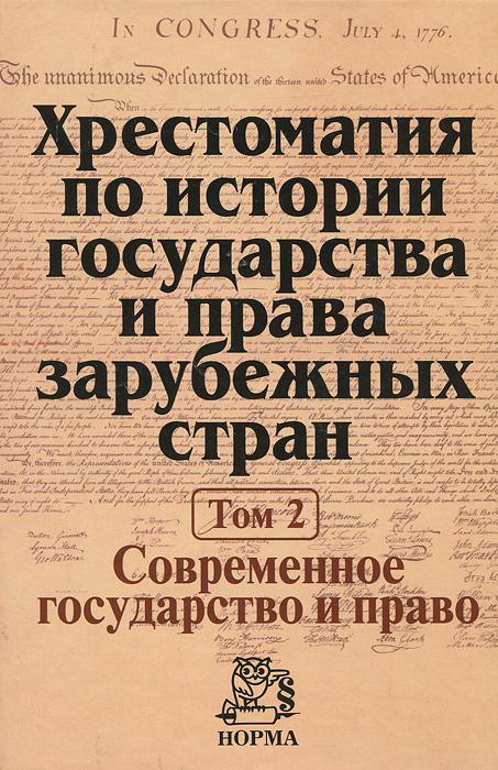 Хрестоматия по истории государства и права зарубежных стран. В 2 томах. Том 2. Современное государство и право