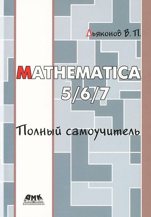 В. П. Дьяконов Mathematica 5/6/7. Полный самоучитель statistics with mathematica