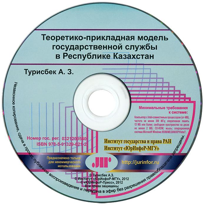 Теоретико-прикладная модель государственной службы в Республике Казахстан