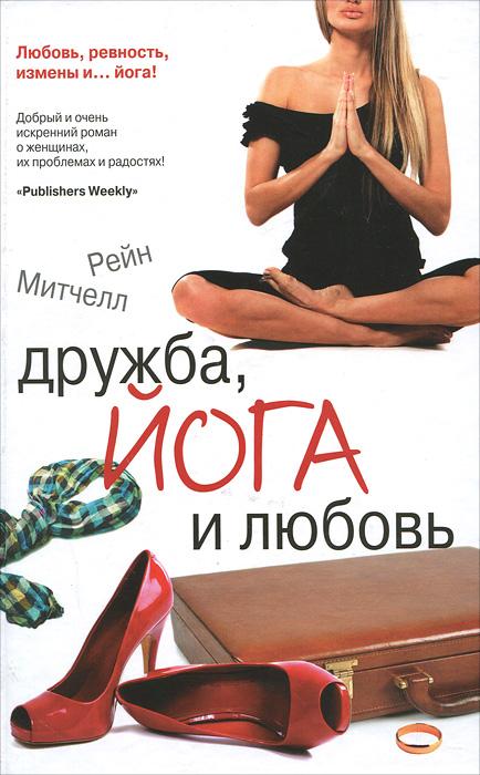 Рейн Митчелл Дружба, йога и любовь