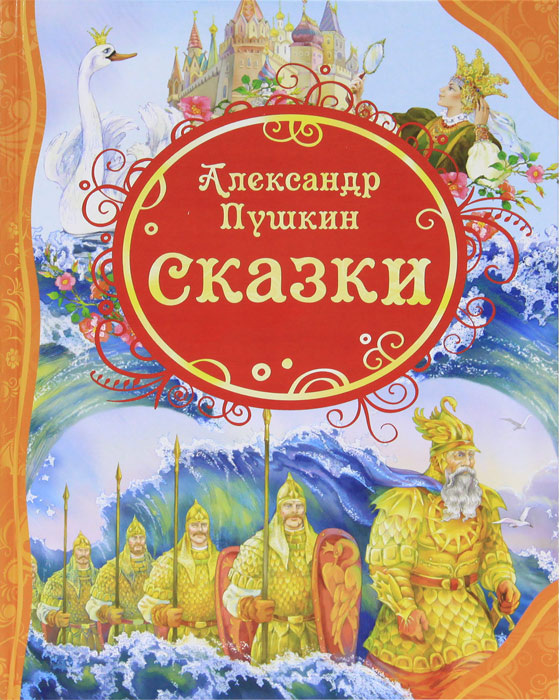 Купить Александр Пушкин. Сказки,