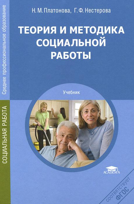 Н. М. Платонова, Г. Ф. Нестерова Теория и методика социальной работы ISBN: 978-5-7695-8781-8