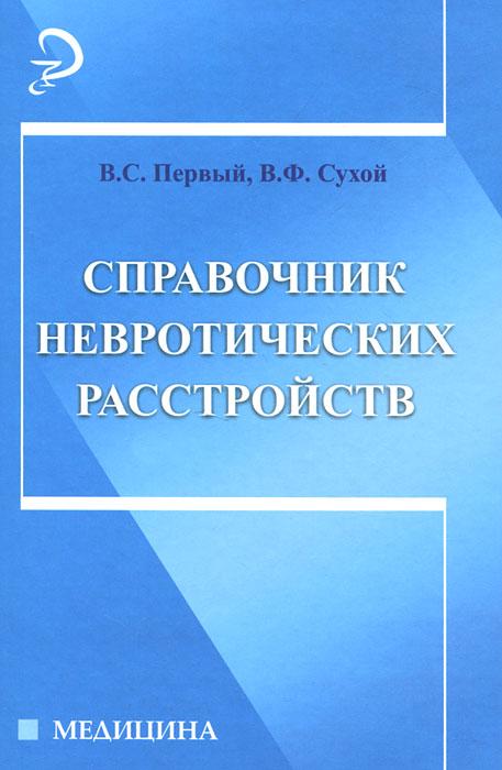 Справочник невротических расстройств