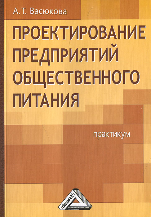 А. Т. Васюкова Проектирование предприятий общественного питания