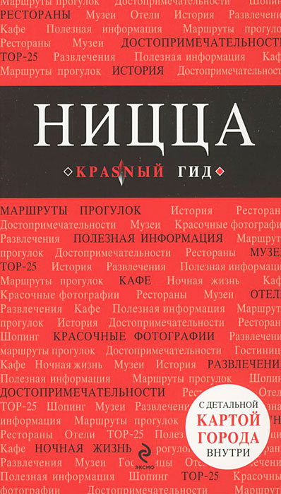 Ницца. Путеводитель. Виктор Пушкин