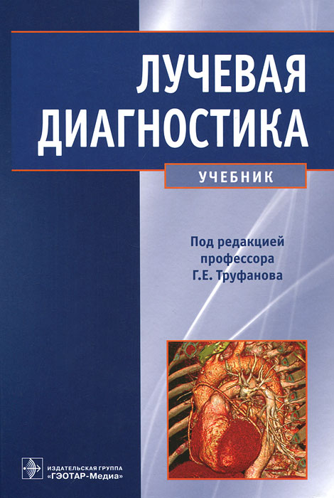 купить Лучевая диагностика по цене 2069 рублей