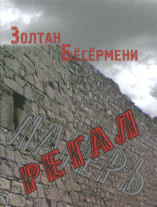 Золтан Бесермени Регал ISBN: 978–5–91763–101–1, 978-9632544519 золтан бесермени мягкая плоть ночи