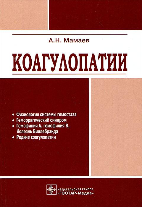 А. Н. Мамаев