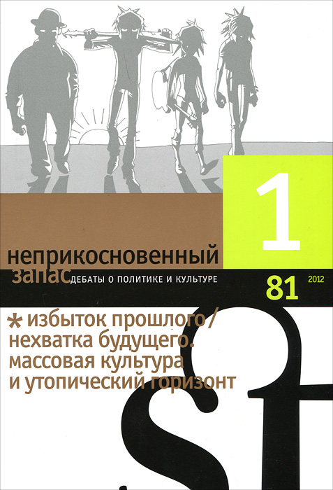 Неприкосновенный запас. Дебаты о политике и культуре, № 81, 2012 неприкосновенный запас дебаты о политике и культуре 6 110 2016